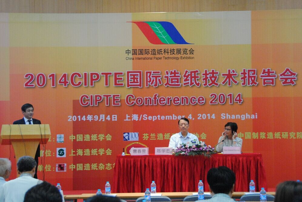 chinapaperexhibition